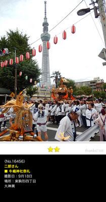 二郎さん:牛嶋神社祭礼, 2016年9月18日,東駒形四丁目大神輿