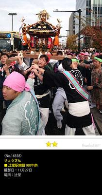 りょうさん: 辻堂駅開設100年祭, 2016年11月27日