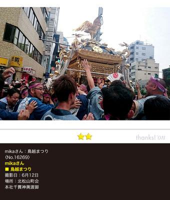 mikaさん:鳥越まつり, 6月12日, 北松山町会, 本社千貫神輿渡御