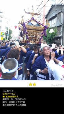 ばねつーさん:五條天神祭礼, 2017年5月28日, 台東区上野3丁目