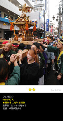 Naoichiさん:福樹會 二周年感謝祭, 2018年12月16日, 千葉県浦安市