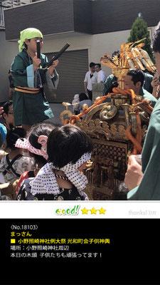 まっさん:小野照崎神社例大祭 光和町会子供神輿, 2018年5月18日~20日, 小野照崎神社周辺