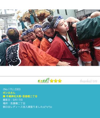 ポン太さん:牛嶋神社大祭「吾妻橋二丁目」9月17日