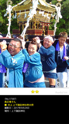 眞正會さん:村上 上下諏訪神社例大祭, 2017年9月24日