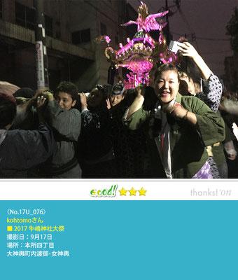 kohtomoさん:2017牛嶋神社大祭, 本所四丁目, 2017年9月17日