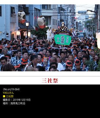 YASUさん:三社祭 ,2019年5月19日,浅草馬三町会