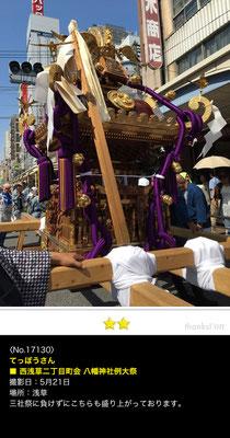 てっぽうさん:三社祭, 2017年5月21日,西浅草八幡神社例大祭