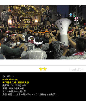 ups1dedwnさん:下連雀八幡大神社大祭, 2017年9月10日, 三鷹八幡大神社
