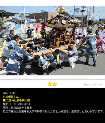 町田優貴さん:二宮神社秋季例大祭, 2017年9月9日, 東京都あきる野市