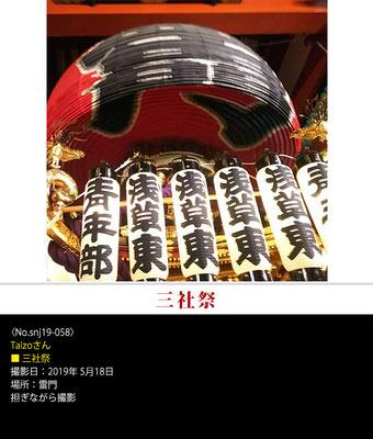 Taizoさん:三社祭 ,2019年5月18日,雷門
