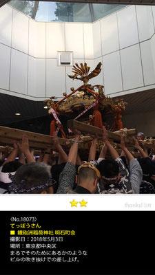 てっぽうさん:鐡砲洲稲荷神社 明石町会, 2018年5月3日, 東京都中央区