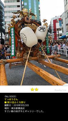 てっぽうさん:第51回ふくろ祭り, 2018年9月23日, 東京都豊島区