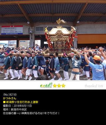 かつみさん:新潟祭り住吉行列水上渡御, 2018年8月11日, 新潟市中央区
