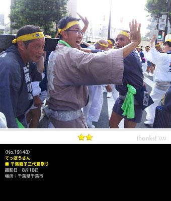てっぽうさん:千葉親子三代夏祭り, 2019年8月18日,千葉県千葉市