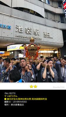 てっぽうさん:雑司が谷大鳥神社例大祭 南池袋親和町会 , 2018年9月8日, 東京都豊島区