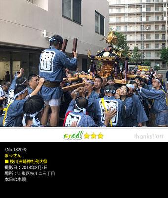 まっさん:枝川洲崎神社例大祭, 2018年8月5日, 江東区枝川二三丁目