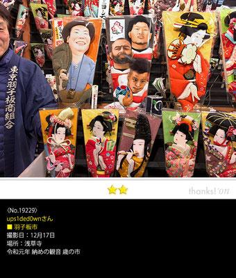 ups1ded0wnさん:羽子板市 ,12月17日 , 浅草寺