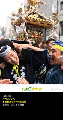 神輿コブさん:鐵砲洲稲荷神社例大祭, 2017年5月3日