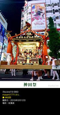 masami1771さん:神田祭 ,2019年5月12日,秋葉原
