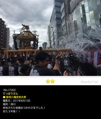 てっぽうさん:富岡八幡宮例大祭, 2017年8月13日, 深川