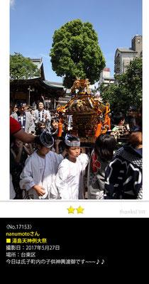 nanumotoさん:湯島天神例大祭, 2017年5月27日,台東区