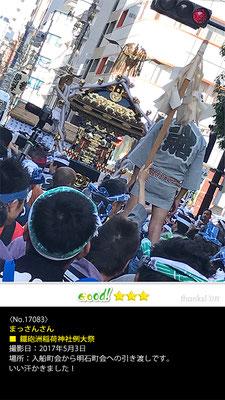 まっさん:鐵砲洲稲荷神社例大祭, 2017年5月3日