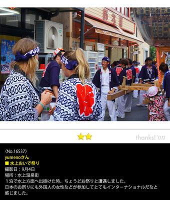 yumenoさん:水上おいで祭り, 2016年9月4日, 水上温泉街, 1泊で水上方面へ出掛けた時 ちょうどお祭りと遭遇しました。 日本のお祭りにも外国人の女性などが 参加してとてもインタ-ナショナルだなと 感じました。