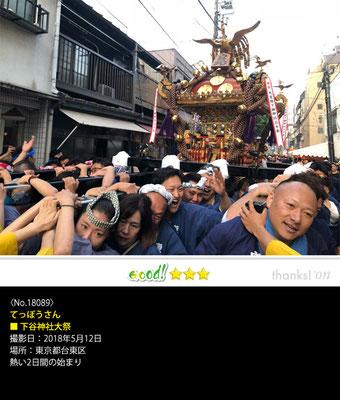てっぽうさん:下谷神社大祭, 2018年5月12日, 東京都台東区