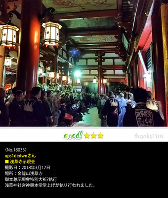 ups1dedwnさん:浅草寺示現会, 2018年3月17日, 金龍山浅草寺