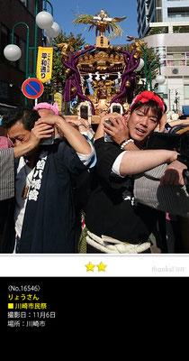 りょうさん:川崎市民祭, 2016年11月6日, 川崎市