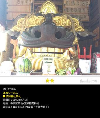 ばねつーさん:波除神社祭礼, 2017年6月9日, 大祭式, 天井大獅子
