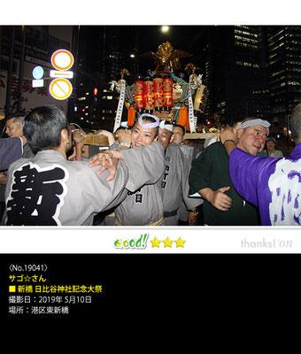 サゴ☆さん:新橋 日比谷神社 記念大祭 ,2019年5月10日,港区東新橋