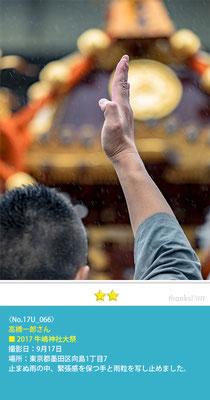 高橋一郎さん:2017牛嶋神社大祭, 東京都墨田区向島1丁目7, 2017年9月17日
