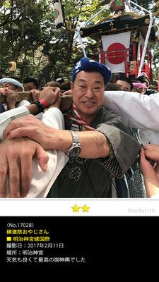 横濱祭おやじさん:明治神宮建国祭, 2017年2月11日