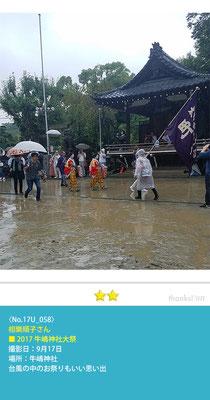 相樂順子さん:牛嶋神社大祭, 牛嶋神社, 2017年9月17日