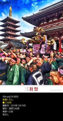 斎藤仁さん:三社祭 ,2019年5月19日