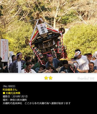 町田優貴さん:大磯元旦神輿, 2018年1月1日, 神奈川県大磯町