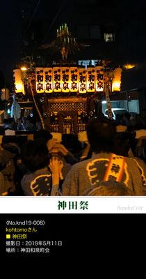 kohtomoさん:神田祭, 2019年5月11日, 神田和泉町会