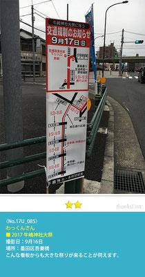 わっくんさん:2017牛嶋神社大祭, 墨田区吾妻橋, 2017年9月16日