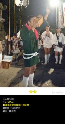 りょうさん:横浜矢向日枝神社例大祭, 2016年10月23日, 横浜市
