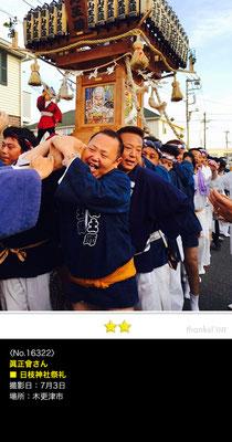 眞正會さん:日枝神社祭礼、木更津市、7月3日