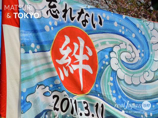 〈第7回 復興祭〉2017.03.19 ©real Japan'on[fks07-026]