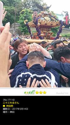二十三年会さん:神田祭, 2017年5月14日