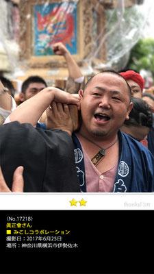 眞正會さん:みこしコラボレーション, 2017年6月25日, 神奈川県横浜市伊勢佐木