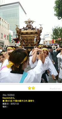 NaoIchiさん:第41回 千葉の親子三代 夏祭り,8月21日