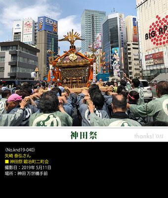 矢崎 泰弘さん:神田祭 ,2019年5月11日, 鍛冶町二町会