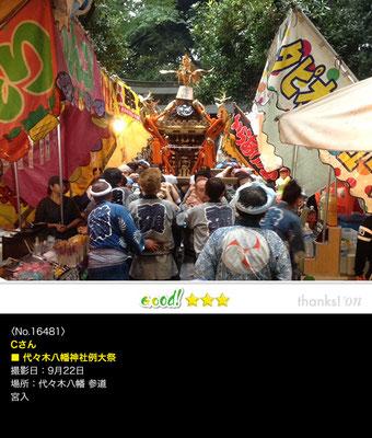 Cさん:代々木八幡神社例大祭, 2016年9月23日,宮入