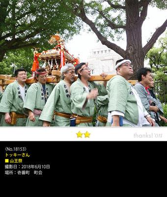 トッキーさん:山王祭, 2018年6月10日, 壱番町 町会