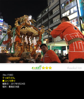てっぽうさん:ふくろ祭り, 2017年9月24日, 豊島区池袋