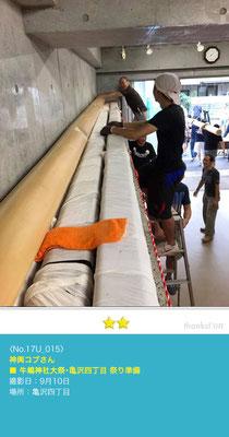 神輿コブさん:牛嶋神社大祭「亀沢四丁目町会:祭り準備」9月10日
